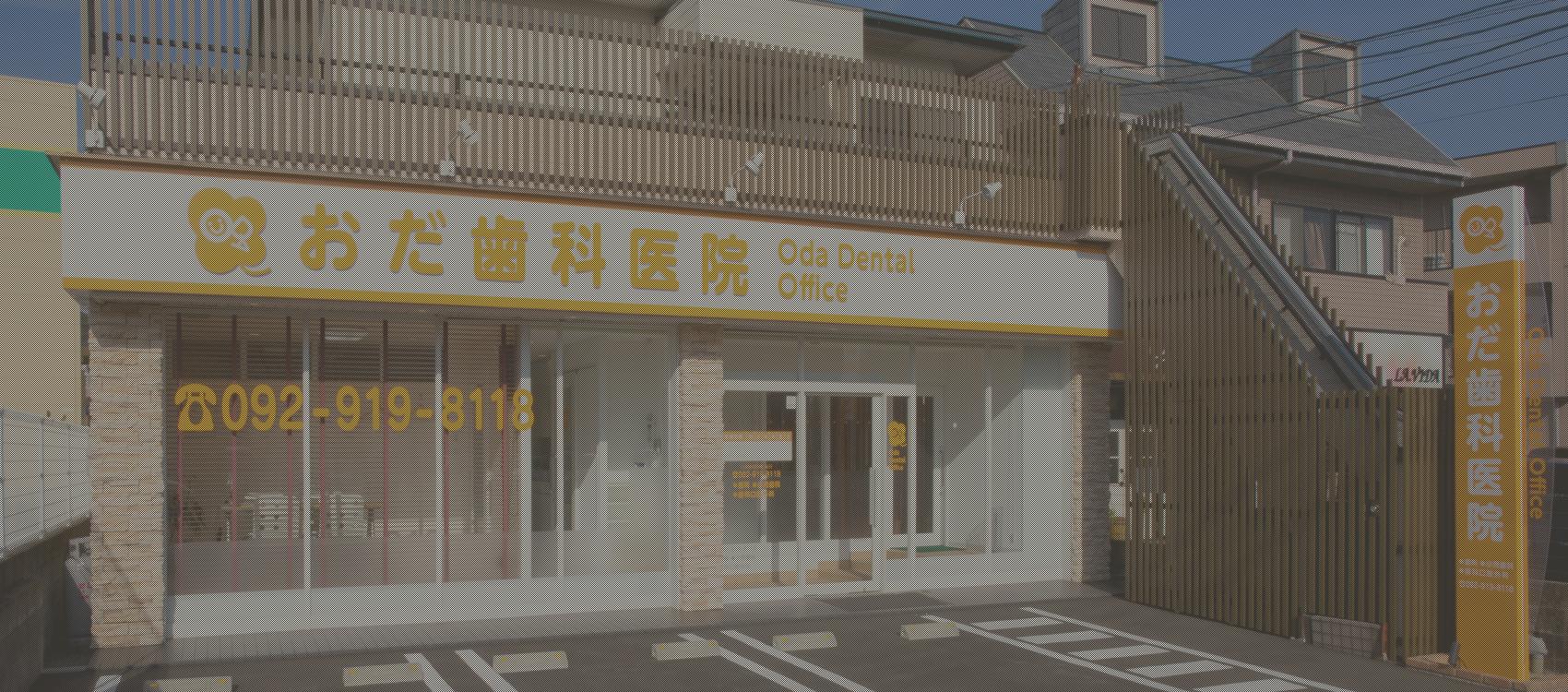 福岡県筑紫野市原田の歯医者ならおだ歯科医院
